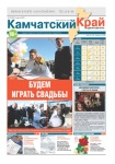 "Review of the weekly ""Kamchatka Krai"" no. 9, 6 March, 2013 year"