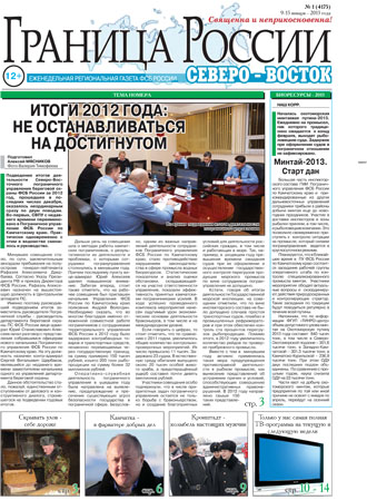 "Review of ""The Russian Border-North-East"" no. 1 for 9 January, 2013 year"