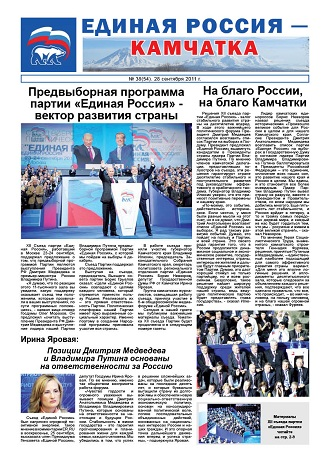 """Yedinaya Rossiya - Kamchatka"" (United Russia - Kamchatka) newspaper review, 28 October 2011"