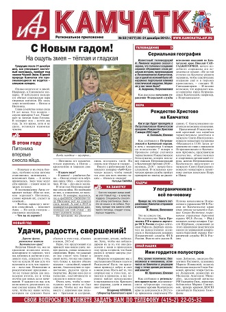 "Review of the newspaper ""Arguments And Facts - Kamchatka"" for December 26, 2012 year"