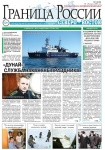 "Review of ""The Russian Border-North-East"" no. 7, February 20, 2013 year"