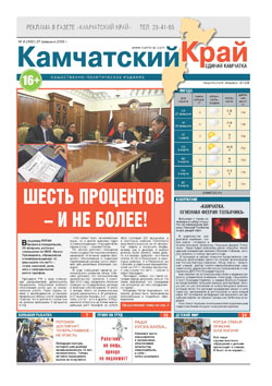 "Review of the weekly ""Kamchatka Krai"" no. 8, February 27, 2013 year"