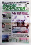 Review of the newspaper «Kamchatka Sailor», 27 February, 2013