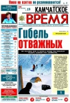 Review of the «Kamchatka time» №9, 6 March, 2013 year