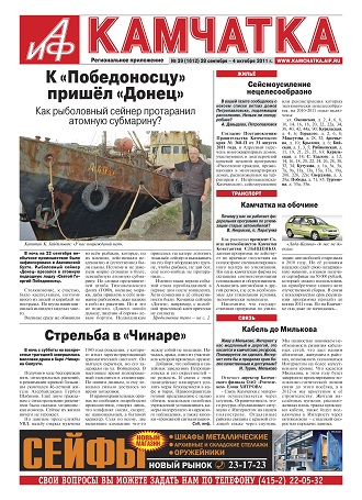 """Agumety I fakty - Kamchtka"" (Arguments and facts – Kamchatka) newspaper review, 28 October 2011"