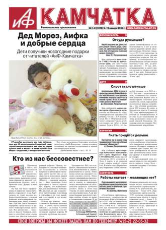 "Review of the newspaper ""Arguments And Facts - Kamchatka"" for 9 January, 2013 year"