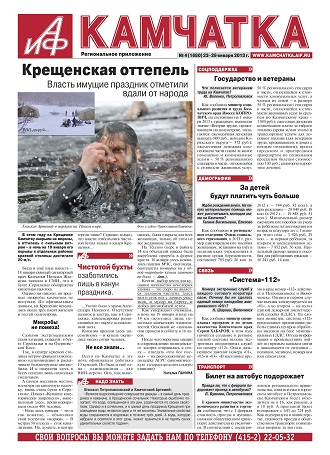 "Review of the newspaper ""Arguments And Facts - Kamchatka"" for January 23, 2013 year"
