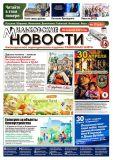 """Обзор газеты """"Мильковские новости"""" за 30 апреля 2021 года"""