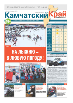 "Review of the weekly ""Kamchatka Krai"" no. 6, February 13, 2013 year"