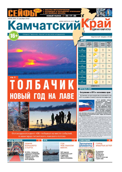"Review of the weekly ""Kamchatka Land"" no. 49, December 12, 2012 year"
