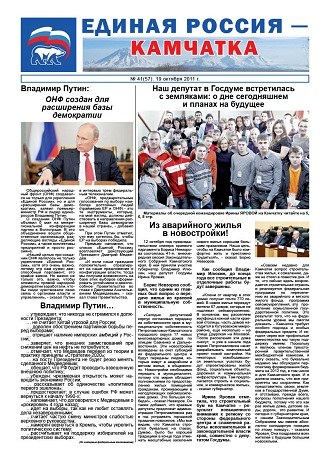 """Yedinaya Rossiya – Kamchatka"" (United Russia – Kamchatka) newspaper review,"
