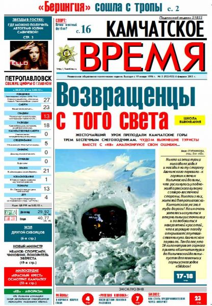 "Weekly review ""Kamchatka time"" for February 6, 2013 year"