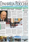 "Review of ""The Russian Border-North-East"" no. 8, February 27, 2013 year"