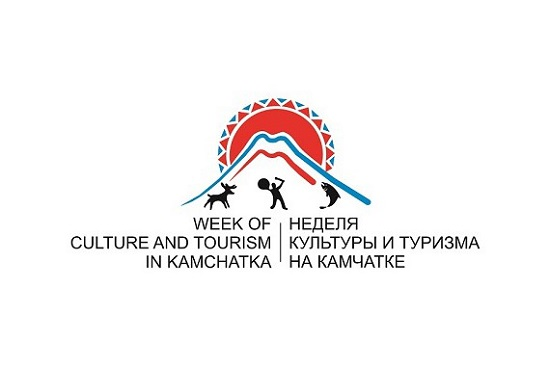 The Week of culture and tourism started in Kamchatka
