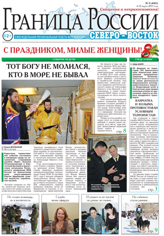 "Review of ""The Russian Border-North-East"" no. 9, 6 March, 2013 year"