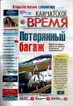 Review of the newspaper «Kamchatka Time» №8 ,27 February, 2013 year
