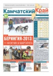 "Review of the weekly ""Kamchatka Krai"" no. 10, March 13, 2013 year"