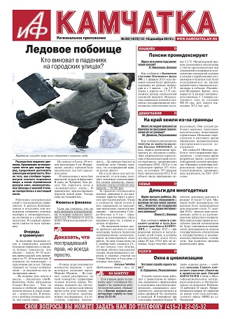 "Review of the newspaper ""Arguments And Facts - Kamchatka"" for December 12, 2012 year"