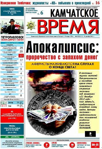 "Review of the weekly ""Kamchatka time"" for December 12, 2012 year"