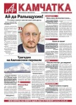"Review of the newspaper ""Arguments And Facts - Kamchatka"" 6 March, 2013 year"