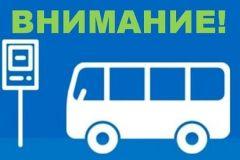 С 1 июня в Петропавловске-Камчатском вводится новый автобусный маршрут