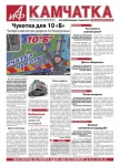 "Review of the newspaper ""Arguments And Facts - Kamchatka"" February 27, 2013 year"