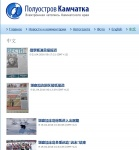 Kamchatka news in Chinese