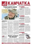 "Review of the newspaper ""Arguments And Facts-Kamchatka"" March 13, 2013 year"