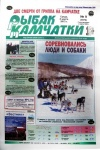 Review of the «Kamchatka Sailor» 6 March 2013 year