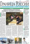 "Review of ""The Russian Border-North-East"" no. 10, March 13, 2013 year"
